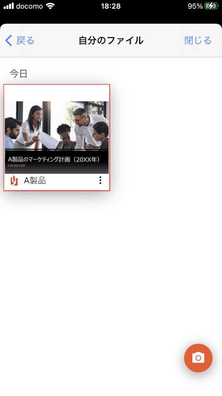 jpeg-to-pdf Office Lens 自分のフォルダ