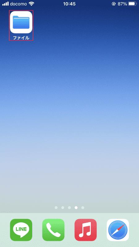 jpeg-to-pdf Office Lens ファイルを開く