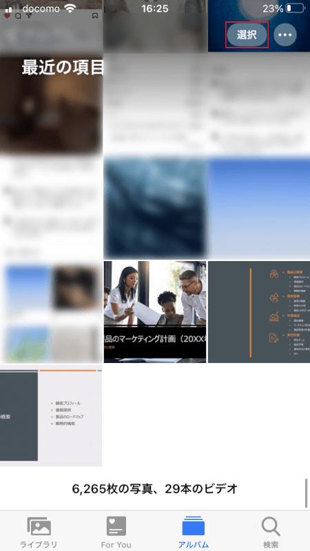 jpeg-to-pdf iPhone 選択