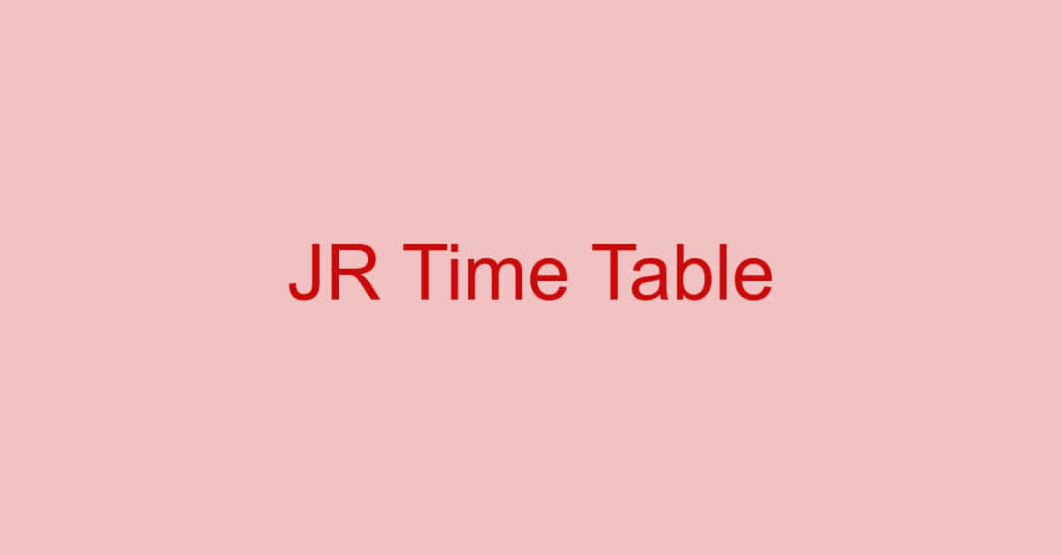 JRのサイトから時刻表をPDF化する方法(JR北海道を例として)