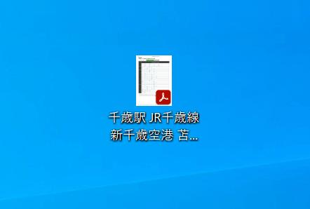PDFファイル時刻表