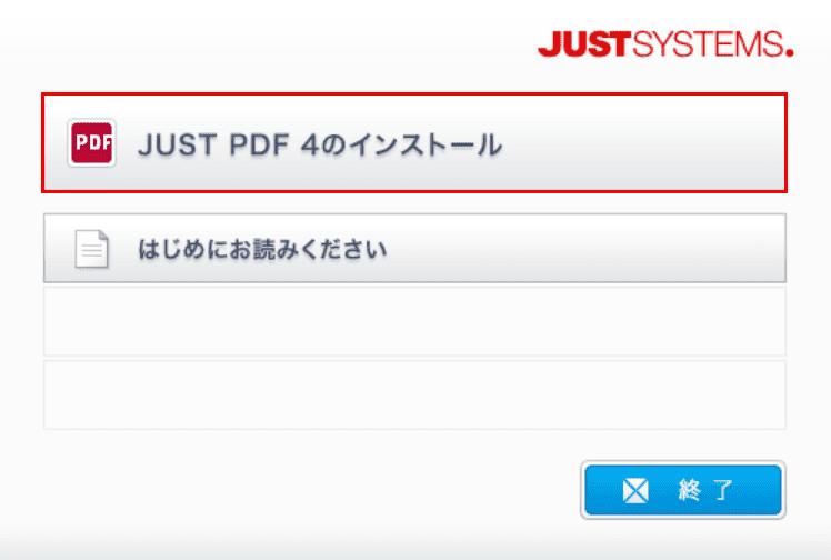 JUST PDF 4のインストール