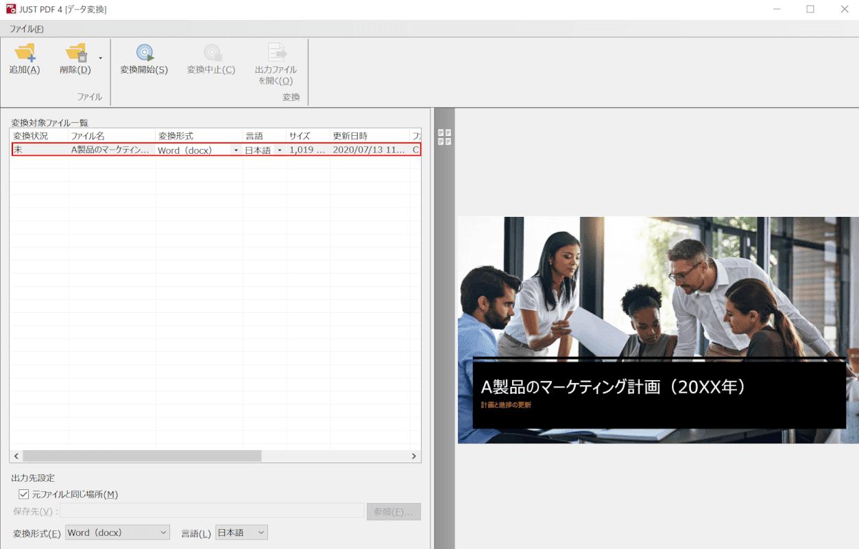 just pdf 3 データ 変換 方法
