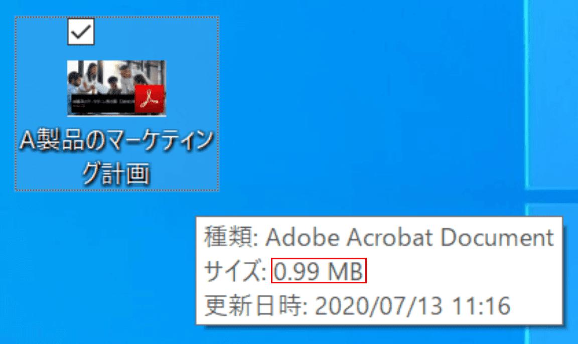 0.99MBのPDFファイル