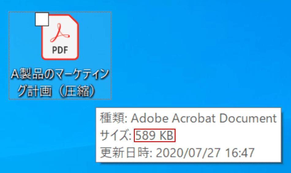 589KBのPDFファイル