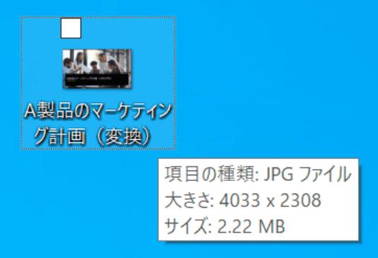 JPGファイル