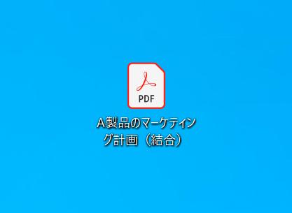 結合後のPDFファイル