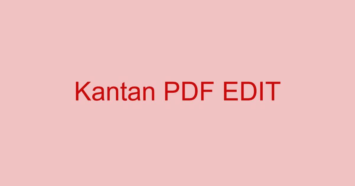 かんたんPDF EDITの使い方(文字化けした時の対処法含む)