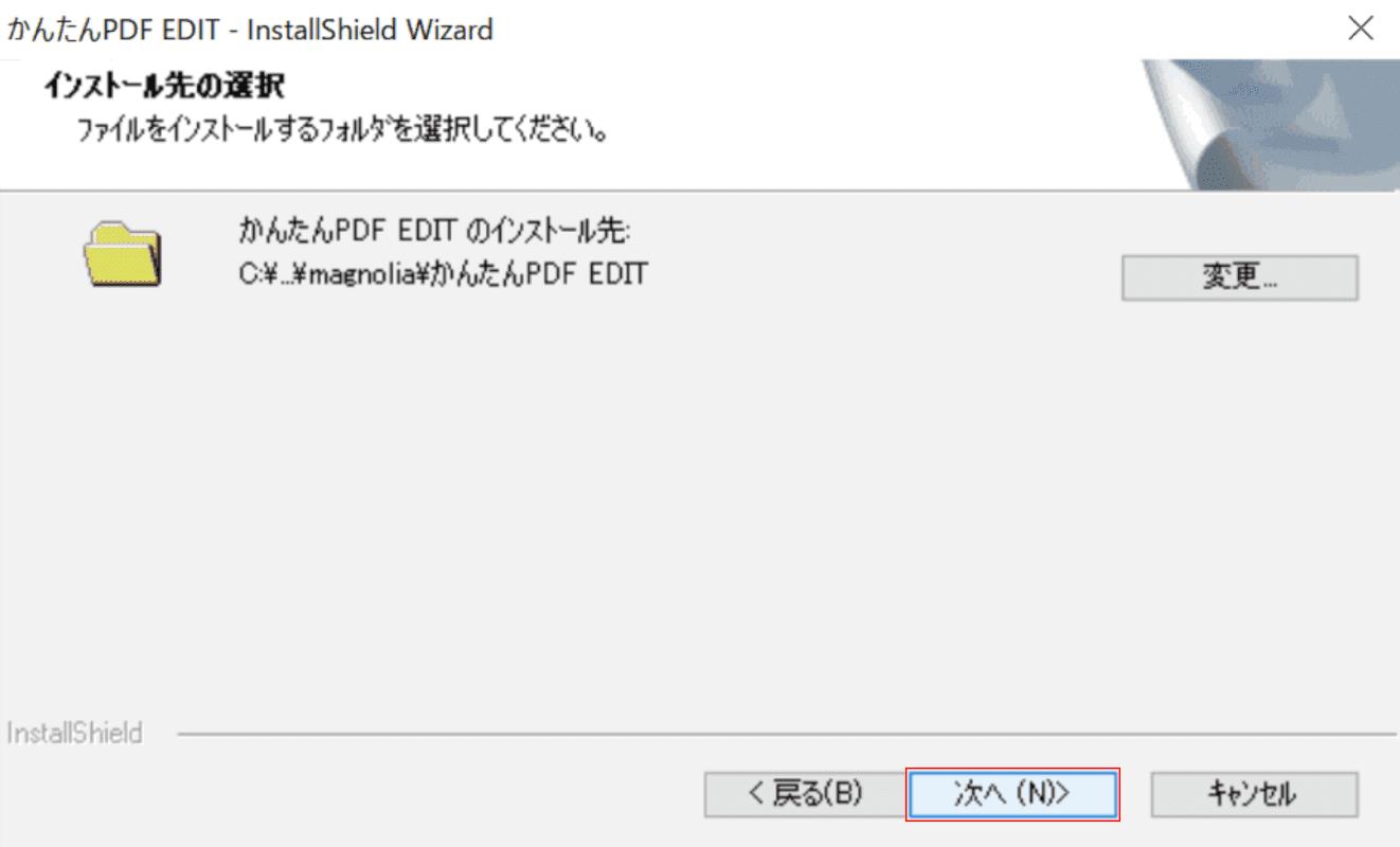 kantan-pdf-edit インストール先