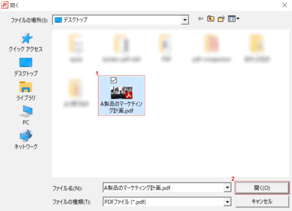 kantan-pdf-edit 選択