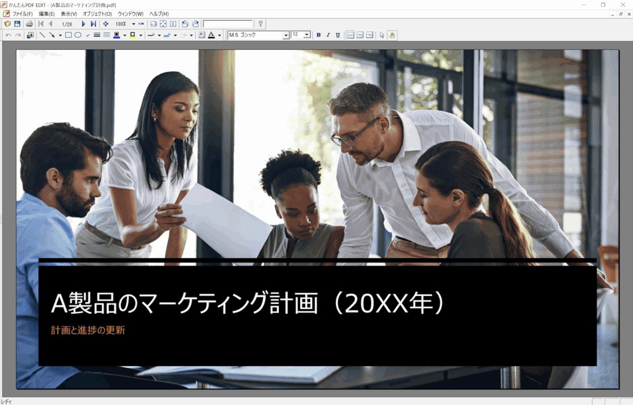 kantan-pdf-edit 開かれる