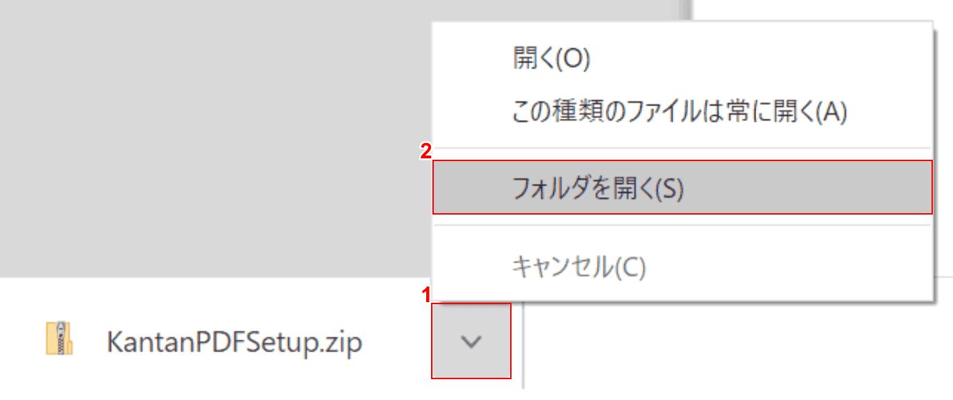 kantan-pdf-edit フォルダを開く