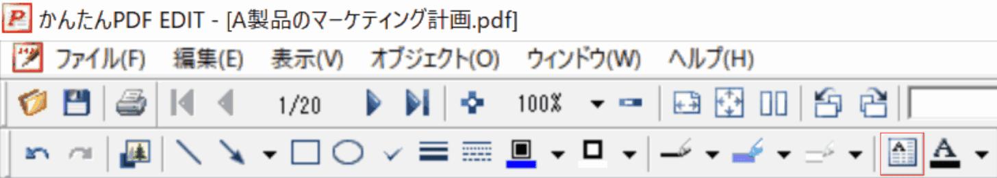 kantan-pdf-edit テキストボックス
