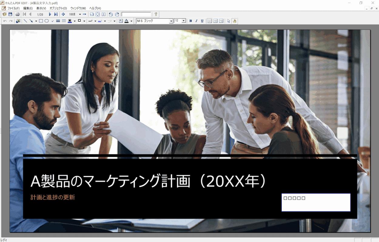 kantan-pdf-edit 文字化け