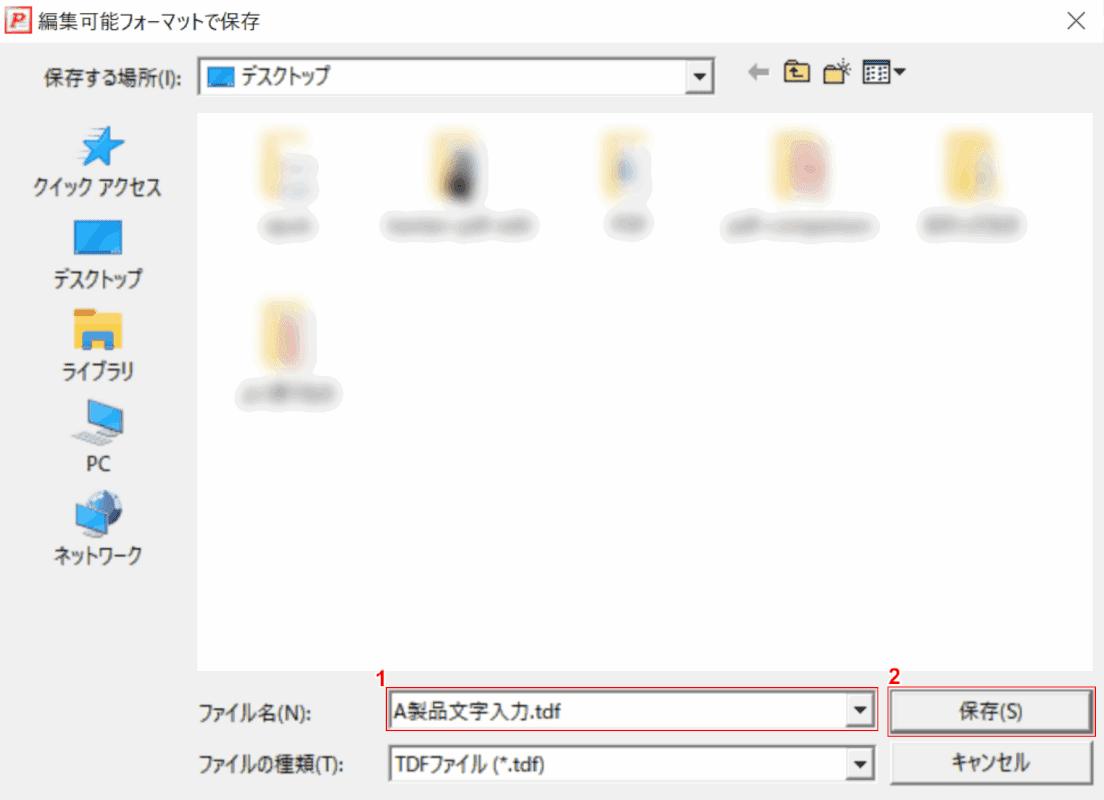 kantan-pdf-edit 名前を付けて保存