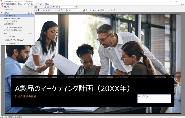 kantan-pdf-edit 名前を付けて保存を選択