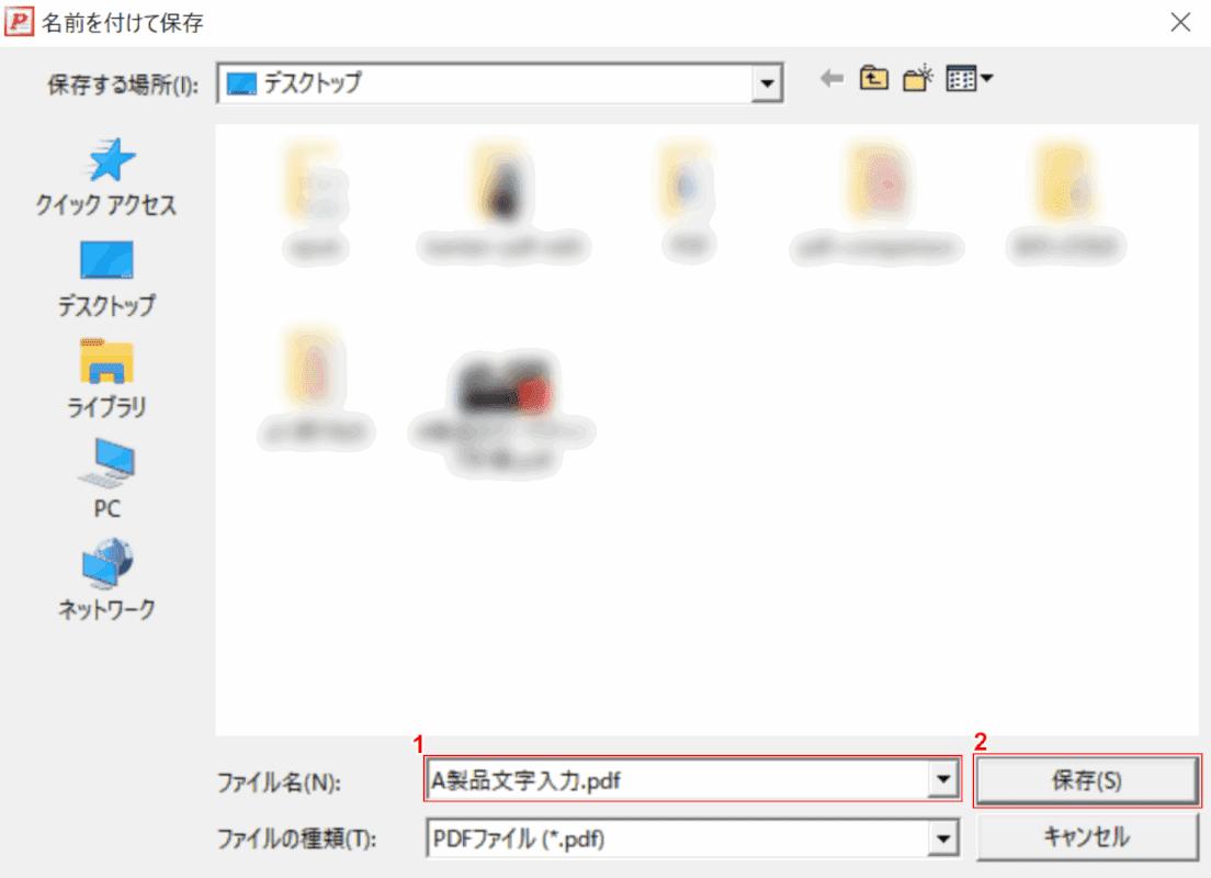 kantan-pdf-edit 名前を入力