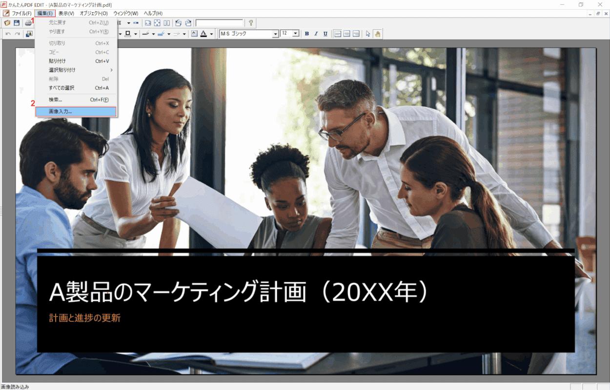 kantan-pdf-edit 画像入力
