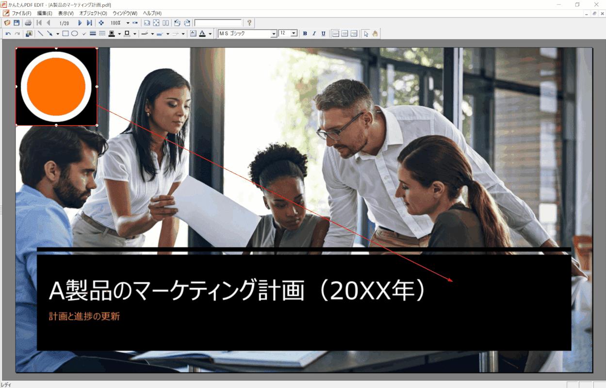 kantan-pdf-edit 移動