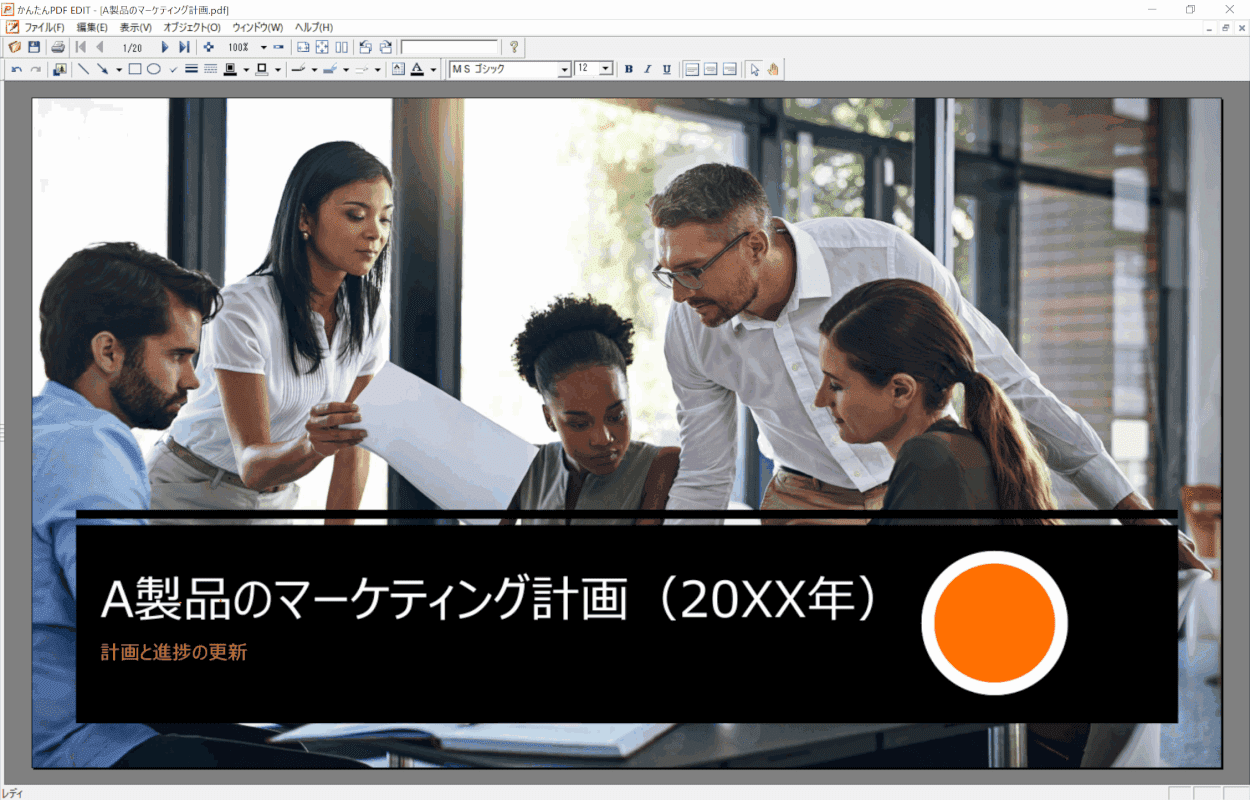 kantan-pdf-edit 画像挿入完了