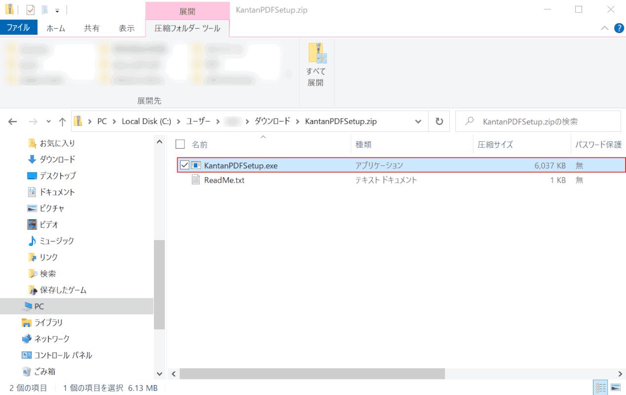 kantan-pdf-edit ダブルクリック