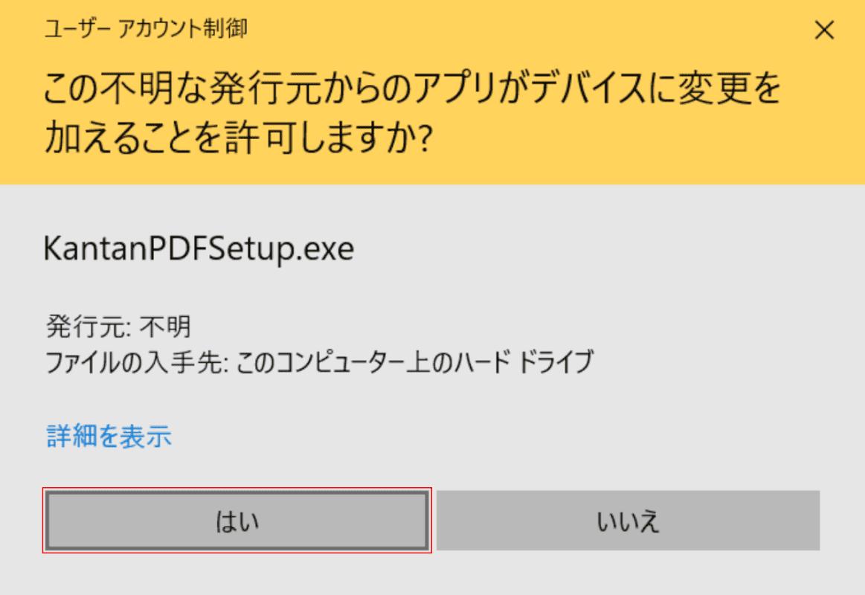 kantan-pdf-edit 変更許可