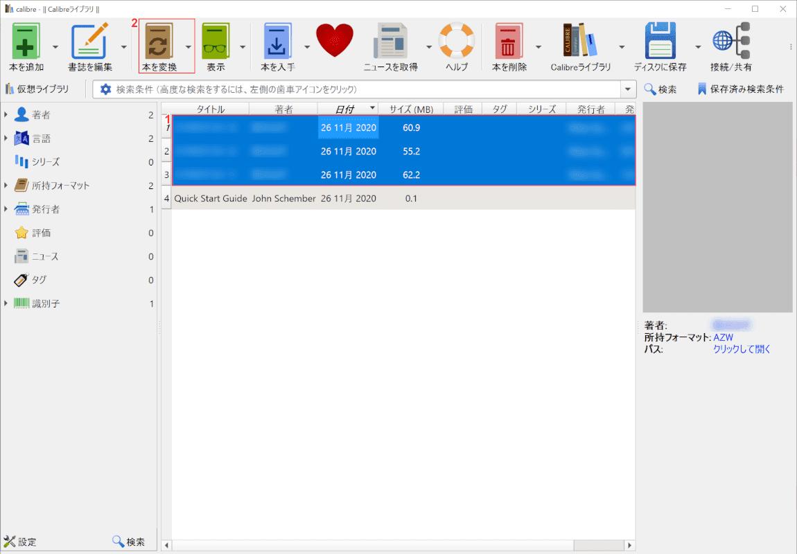 PDF化する本を選択