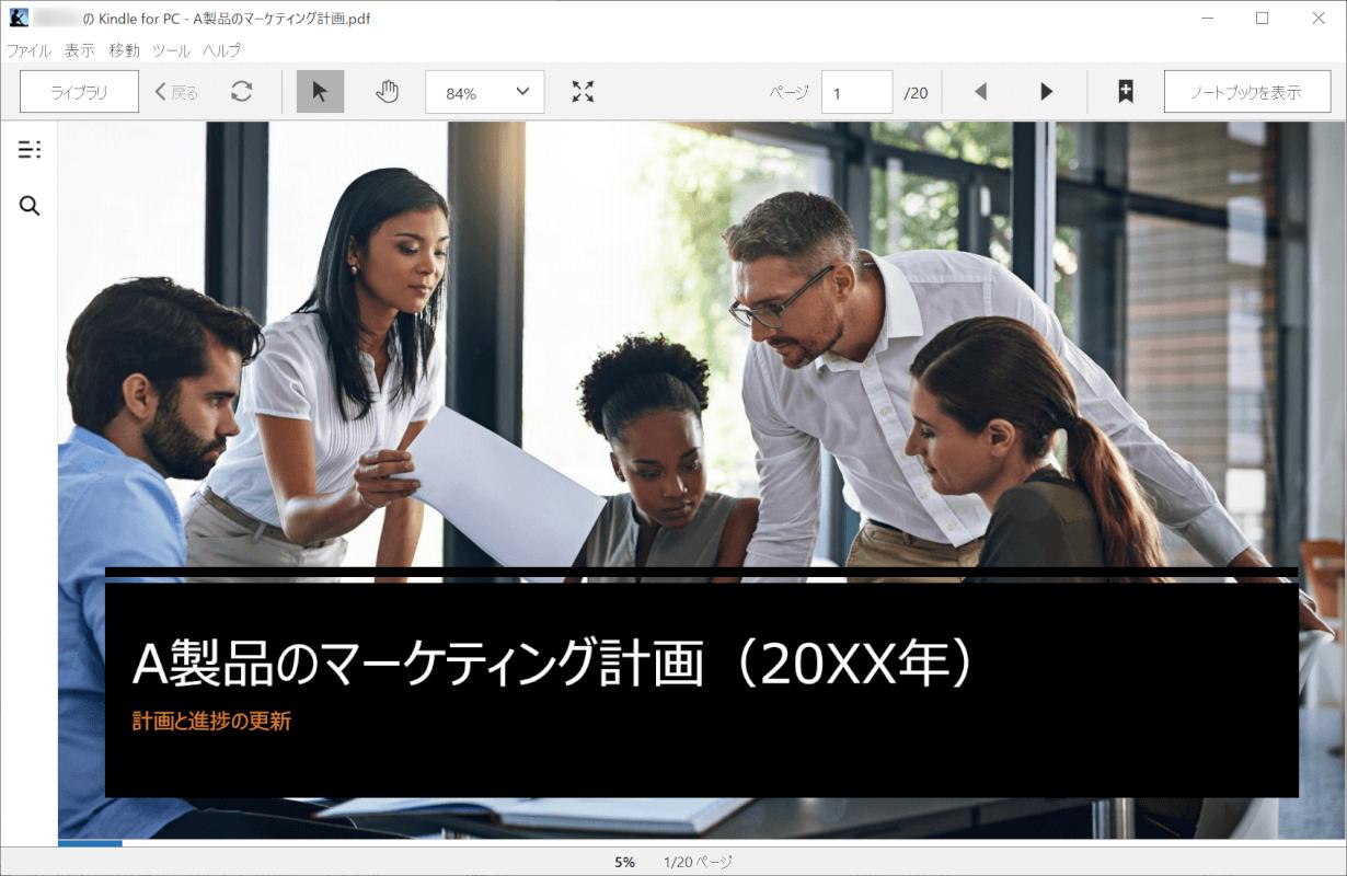 PDFの読み込みが完了