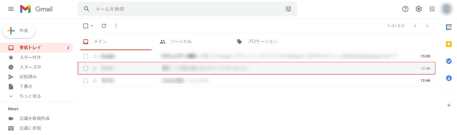 メールを選択する