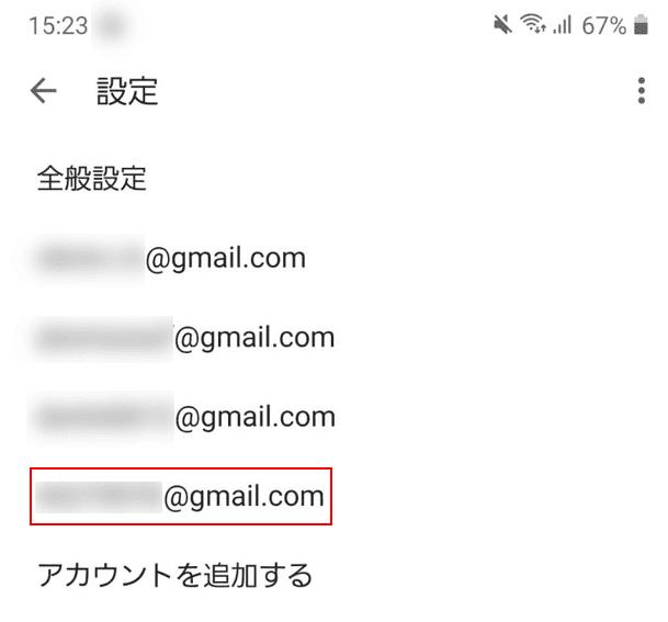 メールアドレスを選択する