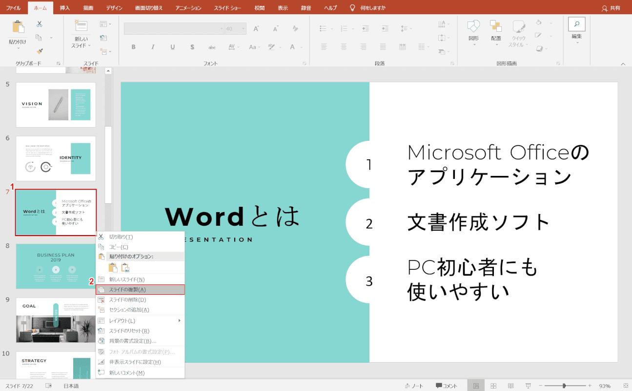 スライドの複製