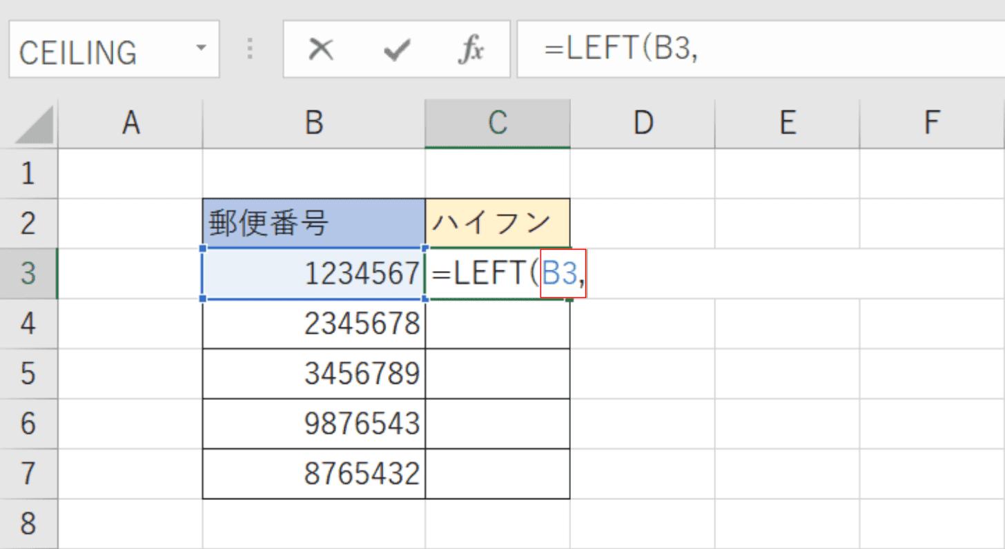 RIGHT関数 文字列