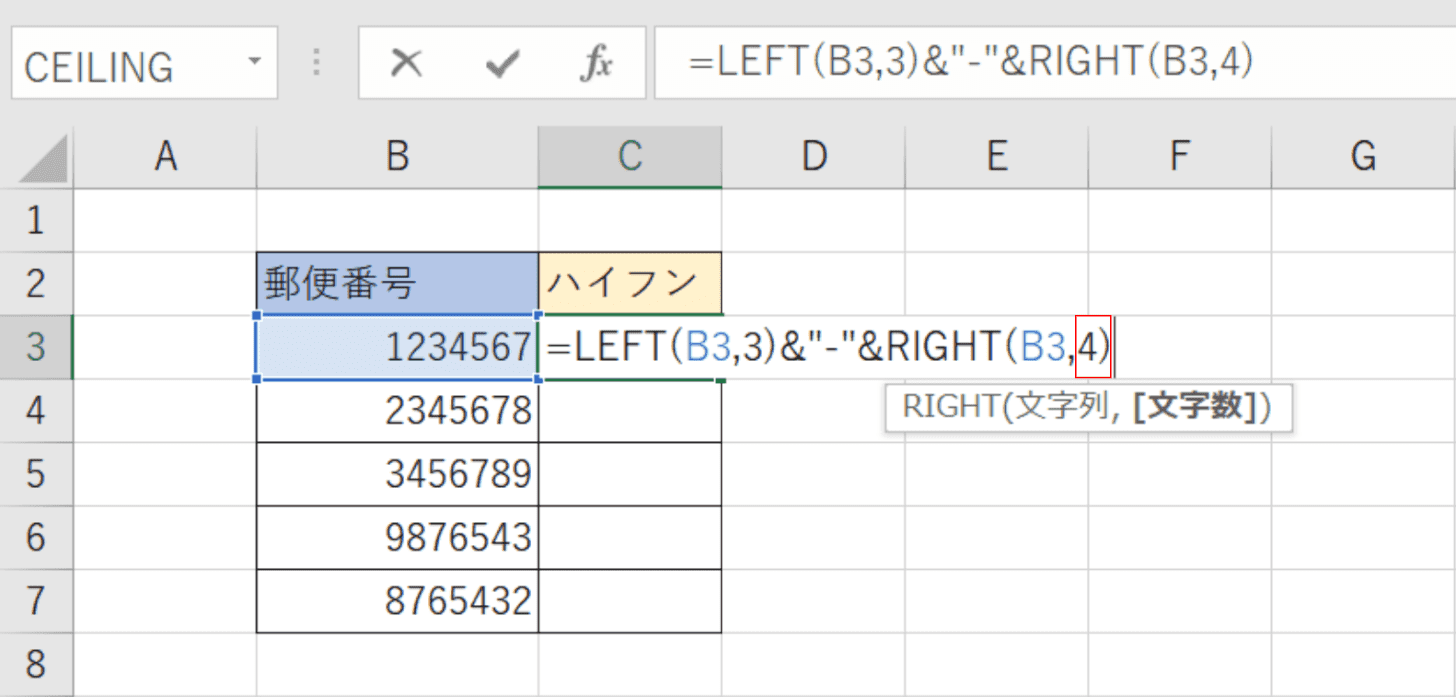 RIGHT関数の文字数