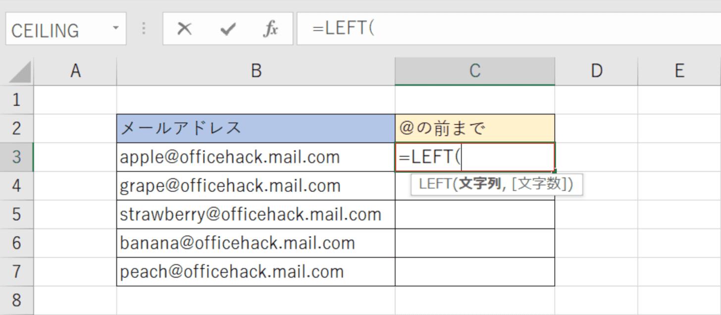 メール LEFT関数