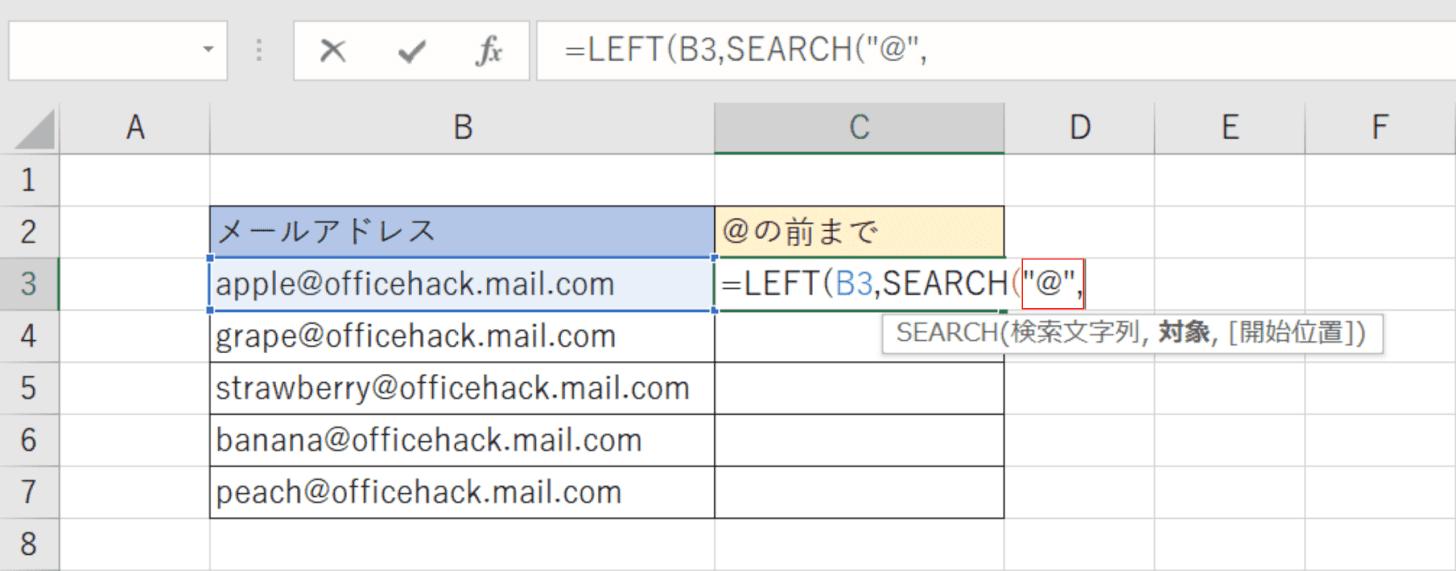 SEARCH関数 検索文字列