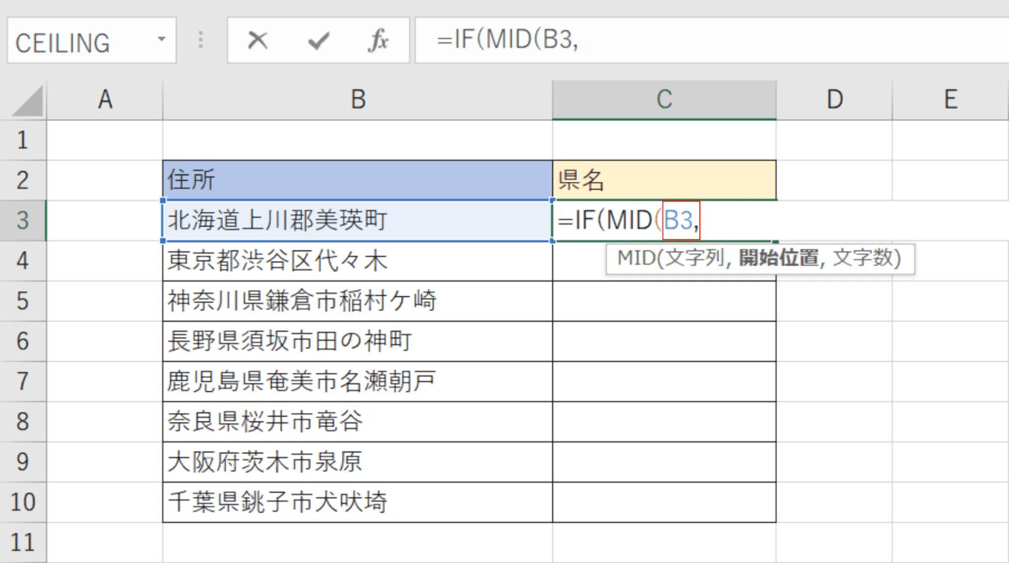 MID関数文字列