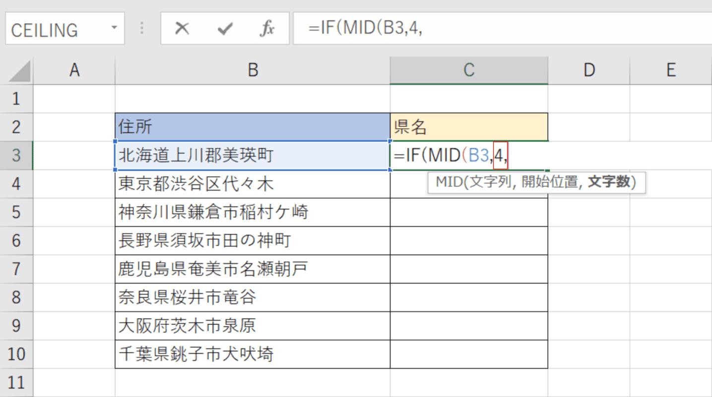 MID関数開始位置