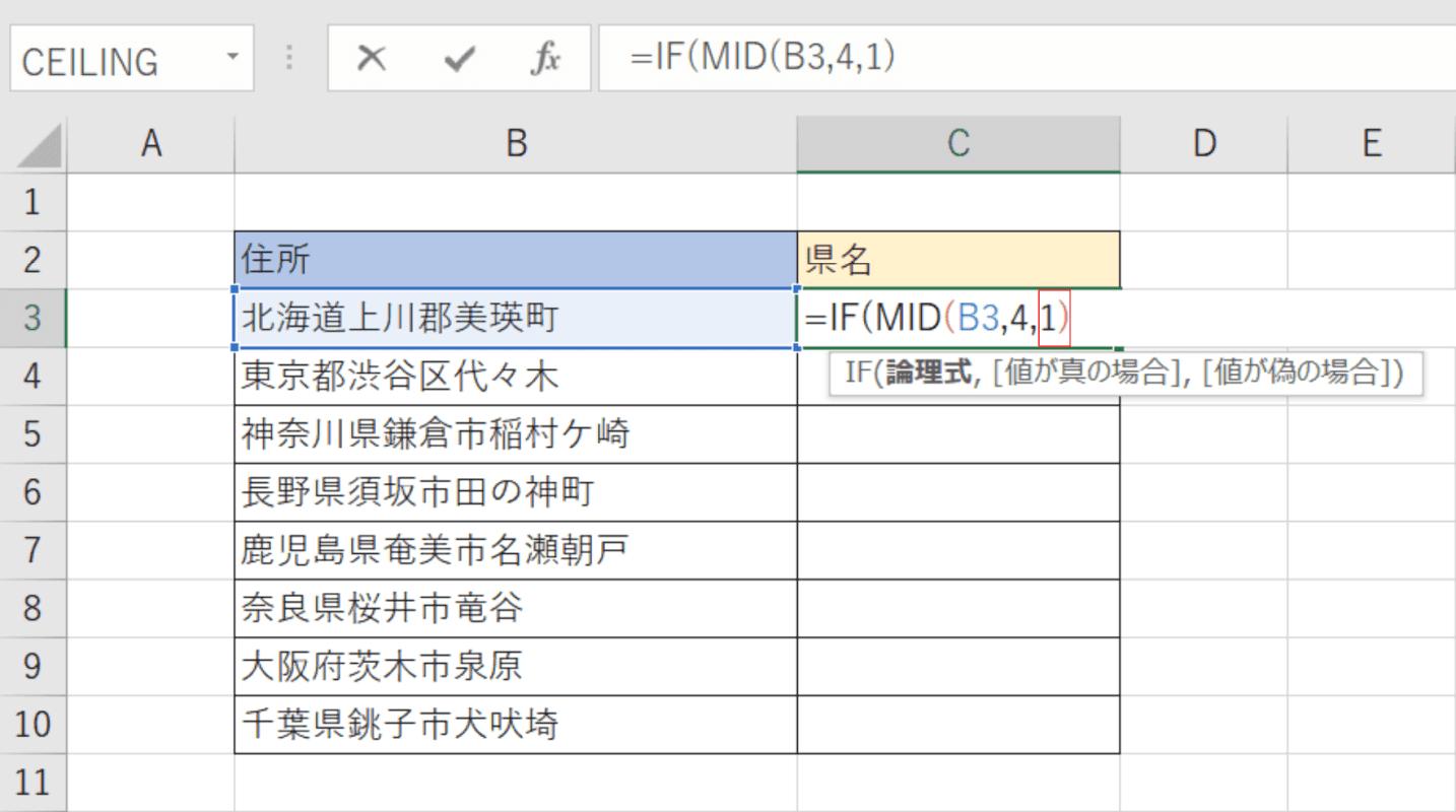 MID関数文字数