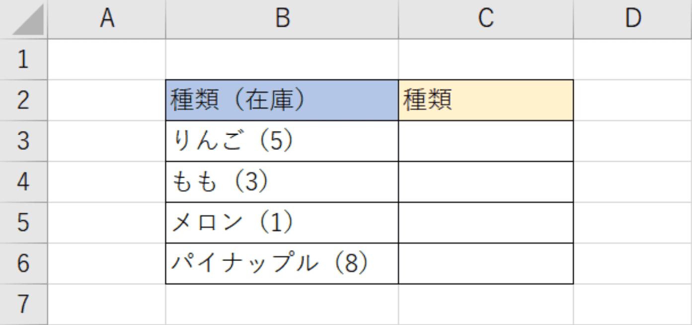 種類(在庫)表