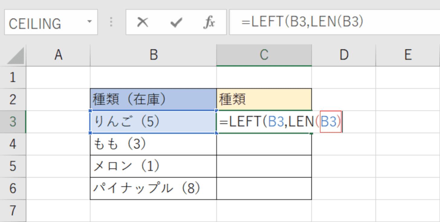 LEN関数文字列