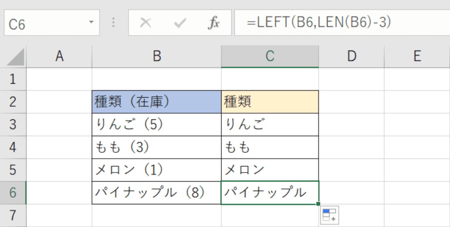 右から3文字削除完了
