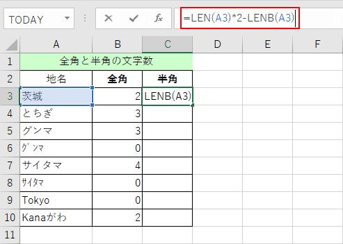 半角文字数入力の数式