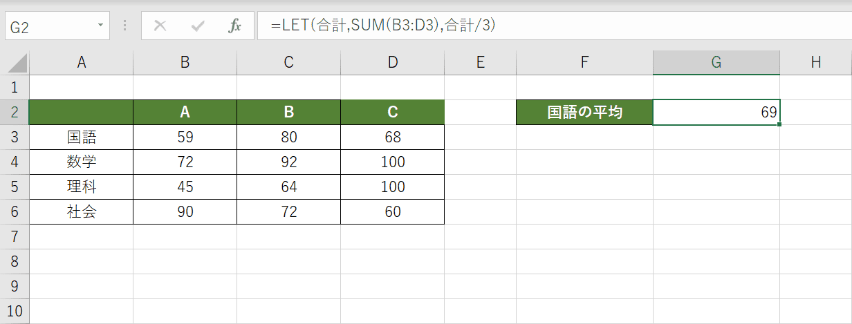LET関数の結果