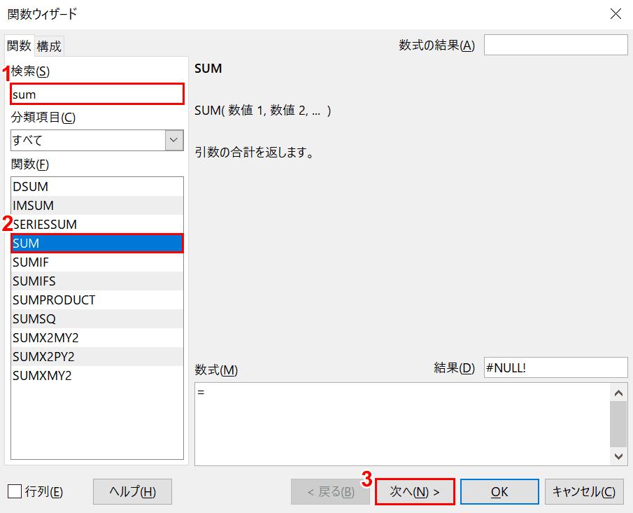 libreoffice calc 関数の選択