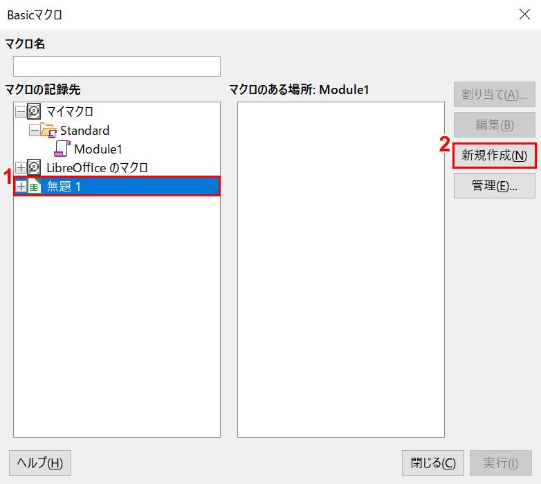 LibreOffice ダイアログボックスの表示