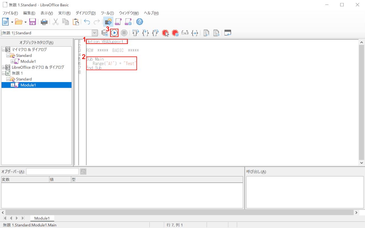 LibreOffice Calc マクロ編集