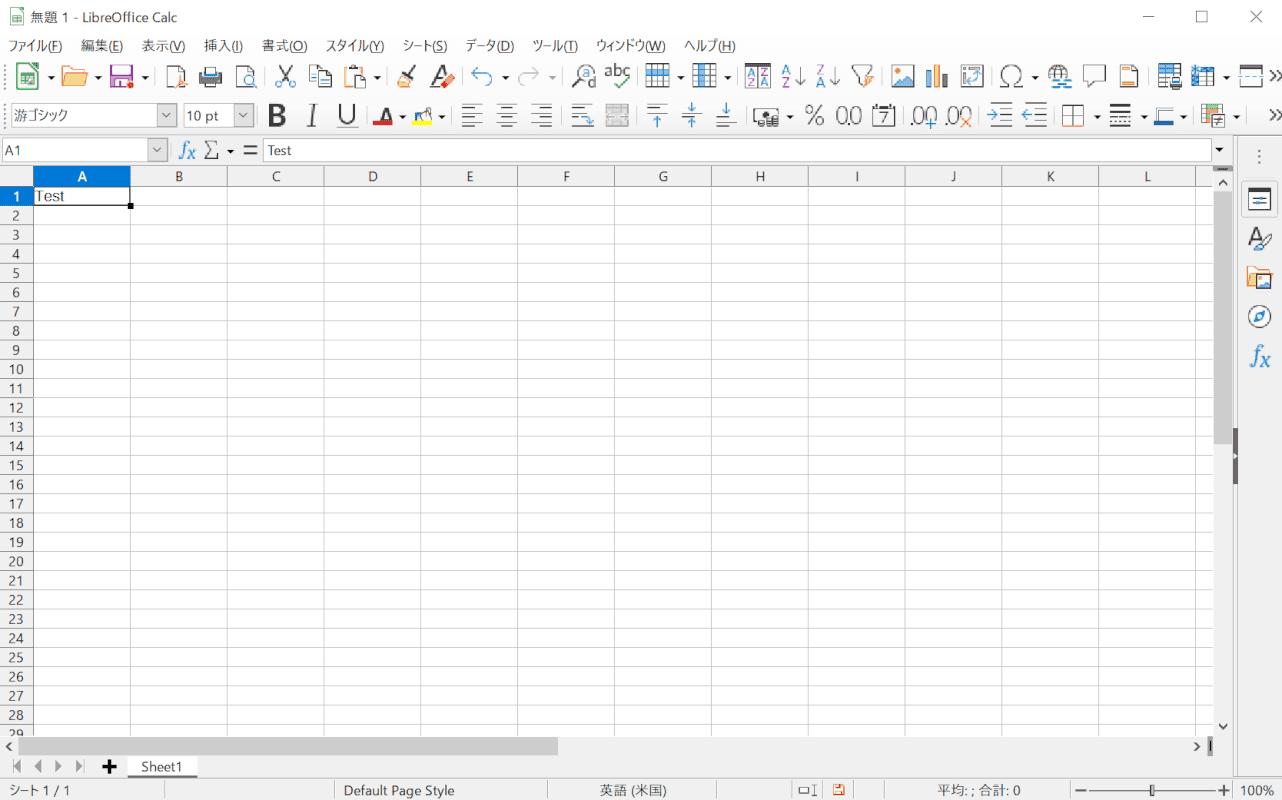 LibreOffice Calc マクロの完了