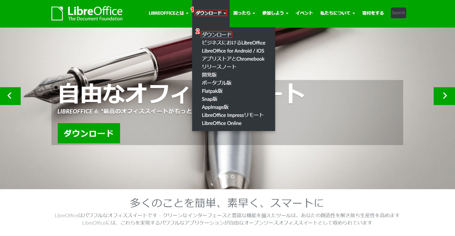 LibreOffice ダウンロード先