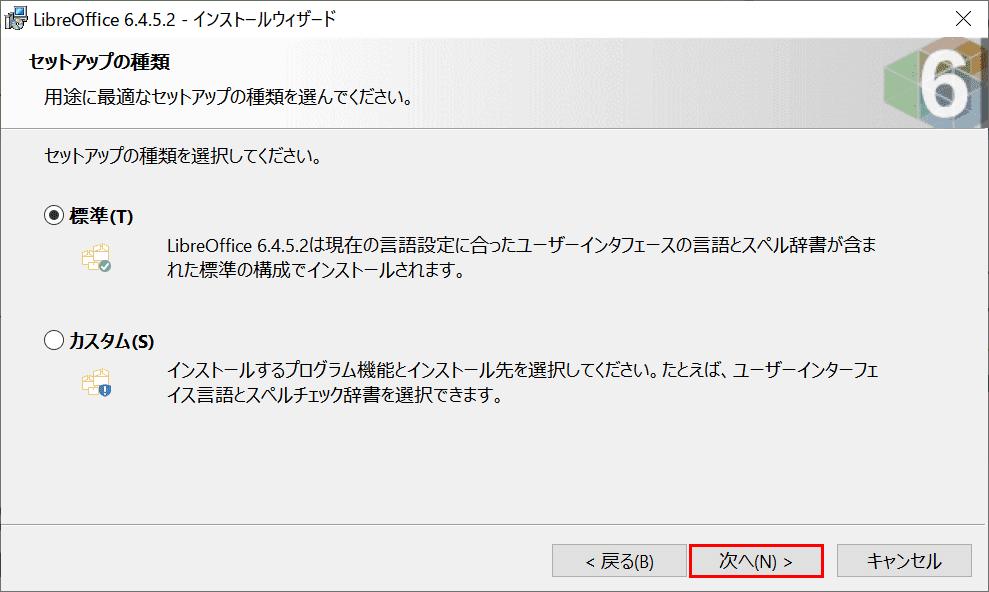 LibreOffice セットアップ