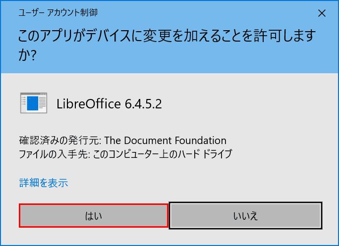 LibreOffice ダイアローグボックスの表示